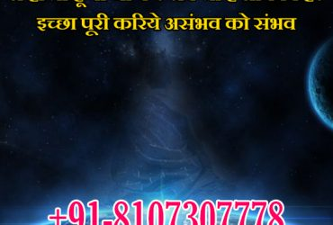 Guaranteed Vashikaran Pay After Work Done | Call Us +918107307778 | Baba Ji