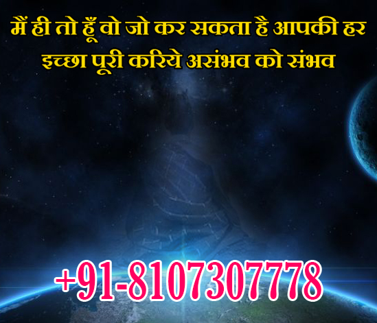 husband wife vashikaran specialist baba ji | Call Now +91-8107307778 | Astrologer Shambhu Nath