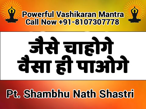 Online Love Problem Solution | Call Now +91-8107307778 | Astrologer Shambhu Nath
